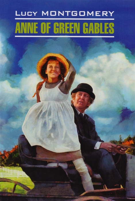 лучшая цена Montgomery L. Anne of Green Gables