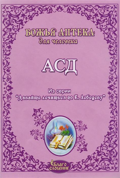 АСД Антисептик-стимулятор Дорогова Божья аптека для человека