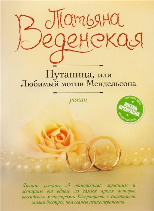 цена на Веденская Т. Путаница или Любимый мотив Мендельсона Роман