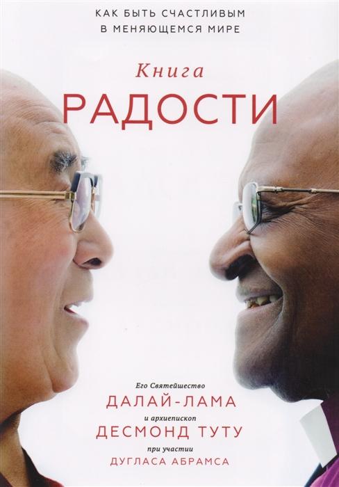 Далай-Лама, Десмонд Туту Книга радости Как быть счастливым в меняющемся мире авиабилеты туту