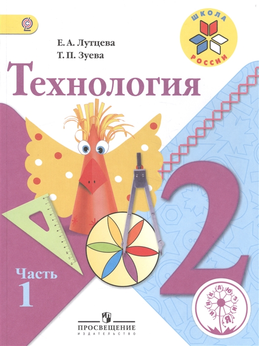Лутцева Е., Зуева Т. Технология 2 класс В 2-х частях Часть 1 Учебник геронимус т технология 2 класс учебник