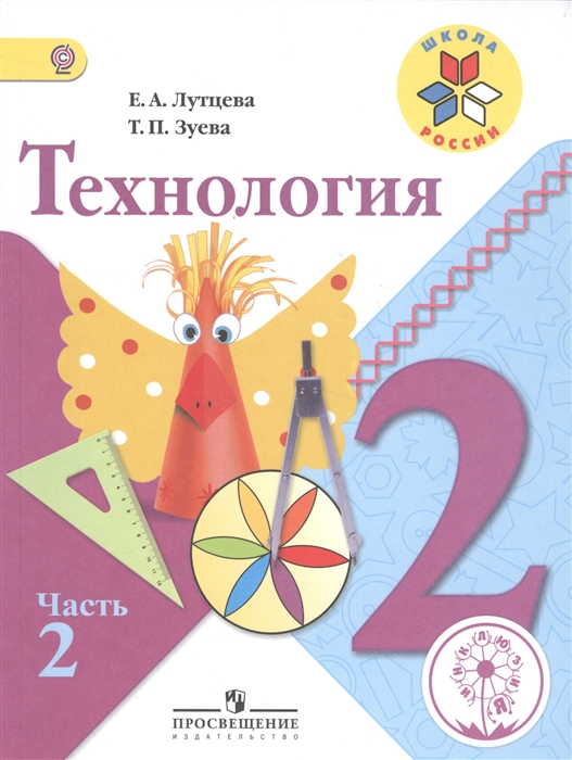 Лутцева Е., Зуева Т. Технология 2 класс В 2-х частях Часть 2 Учебник геронимус т технология 2 класс учебник