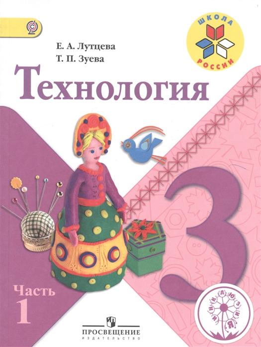Лутцева Е., Зуева Т. Технология 3 класс В 2-х частях Часть 1 Учебник геронимус т технология 2 класс учебник