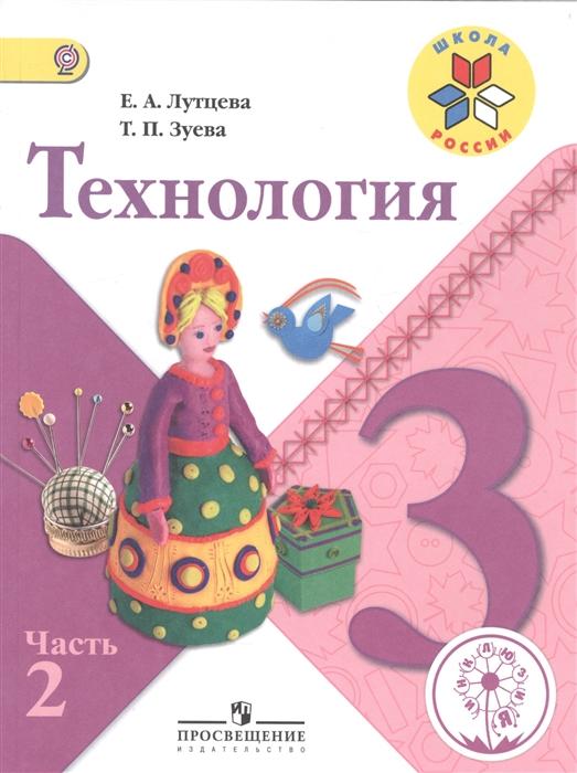 Лутцева Е., Зуева Т. Технология 3 класс В 2-х частях Часть 2 Учебник