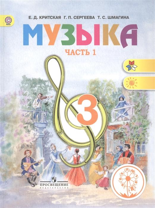 Критская Е., Сергеева Г., Шмагина Т. Музыка 3 класс Учебник в 2-х частях Часть 1 Для детей с нарушением зрения