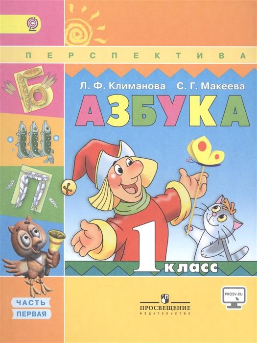 купить Климанова Л., Макеева С. Азбука 1 класс В 2 частях Часть первая Учебник онлайн