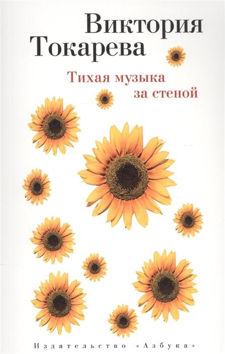 Токарева В. Тихая музыка за стеной Повести и рассказы