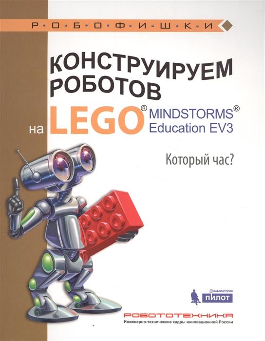 цена на Валуев А. Конструируем роботов на LEGO MINDSTORMS Education EV3 Который час