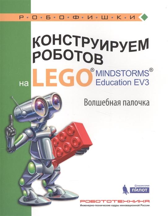 цена на Тарапата В., Салахова А., Красных А. Конструируем роботов на LEGO MINDSTORMS Education EV3 Волшебная палочка
