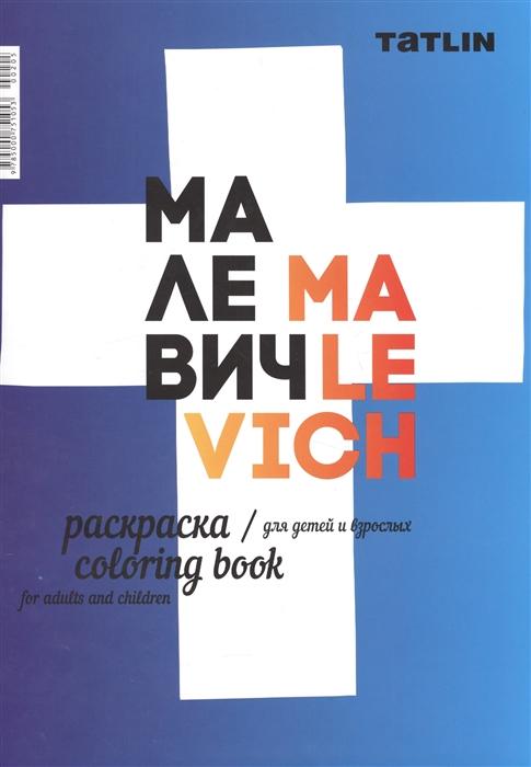 Малевич Раскраска для детей и взрослых Malevich Coloring book for adults and children недорого