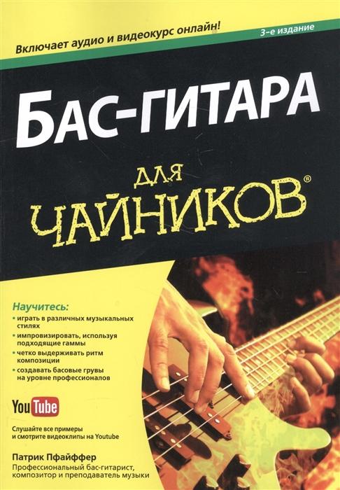 Пфайффер П. Бас-гитара для чайников цены