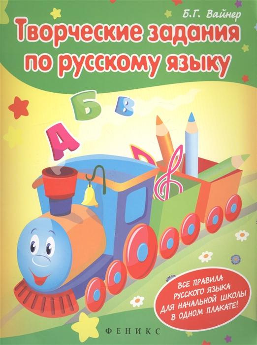 цена на Вайнер Б. Творческие задания по русскому языку Кроссворды шарады ребусы и многое другое
