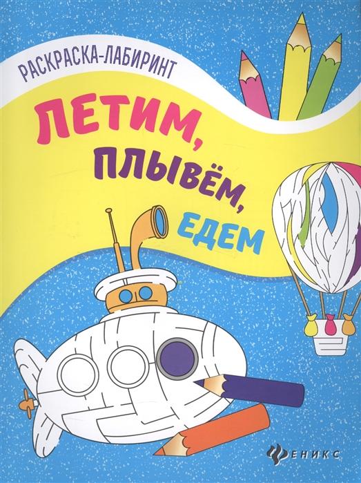 Логвинова Г. (ред.) Летим плывем едем мои первые наклейки едем плывем летим