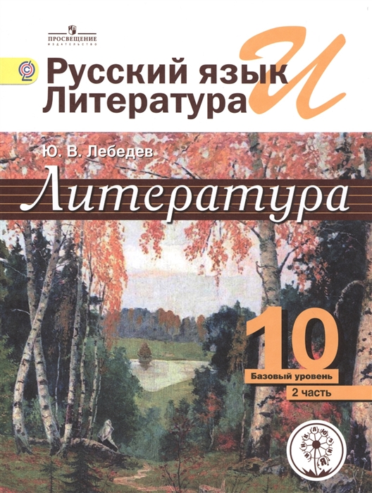 Лебедев Ю. Литература 10 класс Базовый уровень В 5-ти частях Часть 2 Учебник стоимость