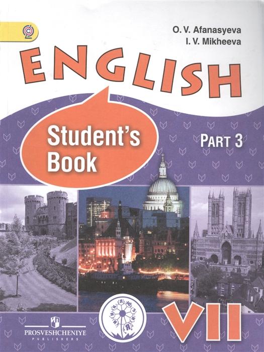 купить Афанасьева О., Михеева И. English Student s book 7 класс В 4-х частях Часть 3 Учебник онлайн