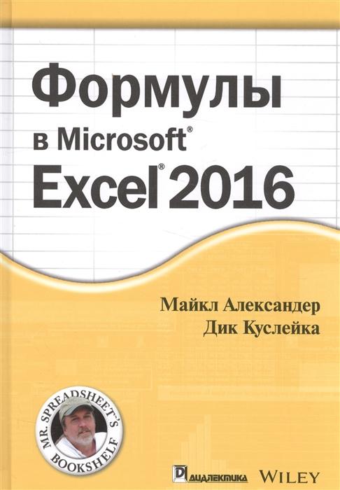 Александер М., Куслейка Д. Формулы в Microsoft Excel 2016 александер м куслейка р excel 2016 профессиональное программирование на vba