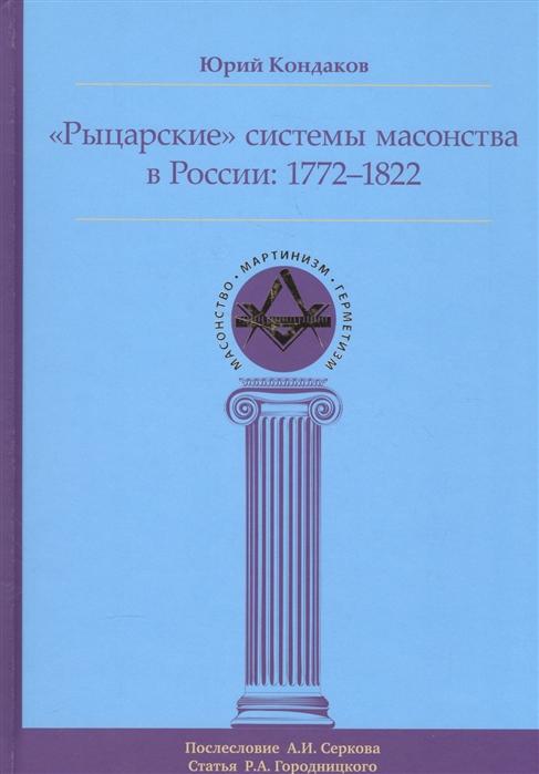 Кондаков Ю. Рыцарские системы масонства в России 1772-1822