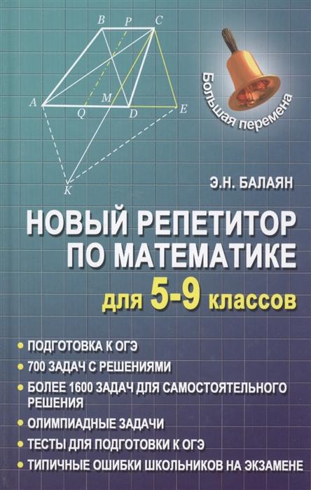 Балаян Э. Новый репетитор по математике для 5-9 классов э н балаян математика 5 9 классы новый репетитор