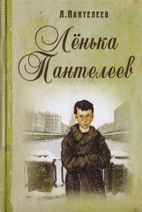 Купить Ленька Пантелеев, Энас-Книга, Проза для детей. Повести, рассказы