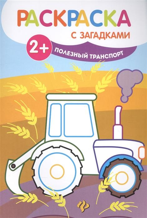 Силенко Е. (отв. ред.) Полезный транспорт цена в Москве и Питере