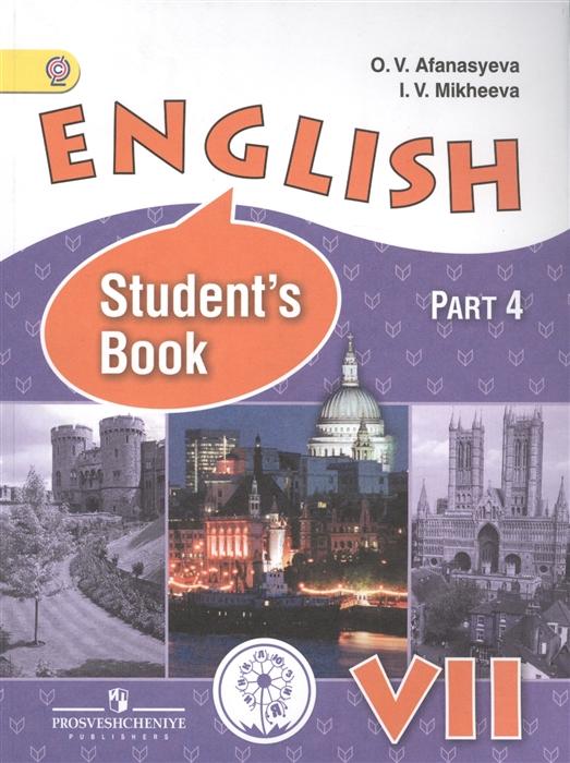 купить Афанасьева О., Михеева И. English Student s book 7 класс В 4-х частях Часть 4 Учебник онлайн