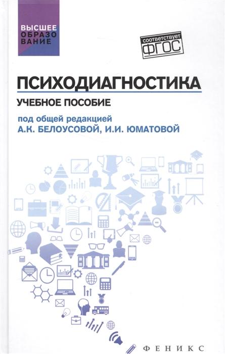 Белоусова А., Юматова И. (ред.) Психодиагностика Учебное пособие