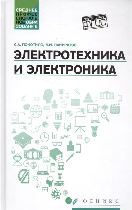 Покотило С., Панкратов В. Электротехника и электроника