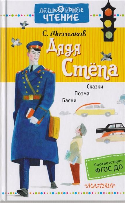 Михалков С. Дядя Степа Поэма Сказки Басни михалков с дядя степа
