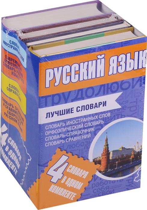 Русский язык Лучшие словари комплект из 4 книг