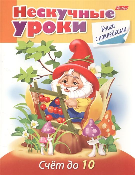 Султанова М. Счет до 10 Книга с наклейками недорого