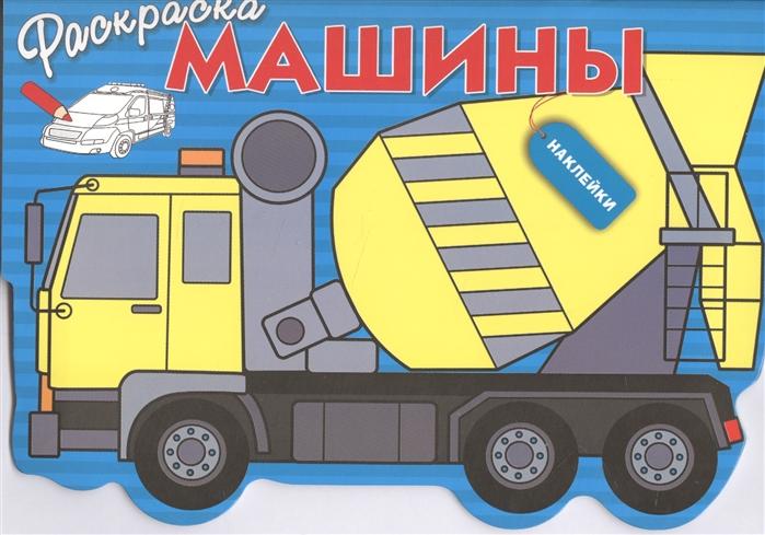 Раскраска с наклейками Машины Выпуск 5 машины выпуск 5