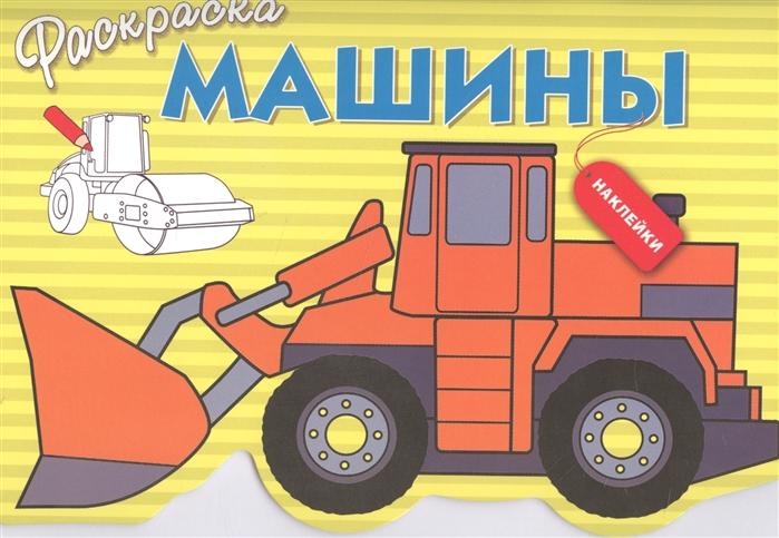 Раскраска с наклейками Машины Выпуск 6 машины выпуск 5