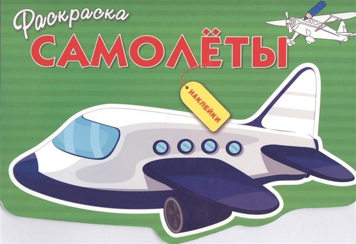 Раскраска с наклейками Самолеты лучшие самолеты раскраска с наклейками