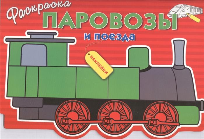 Раскраска с наклейками Паровозы и поезда поезда с наклейками