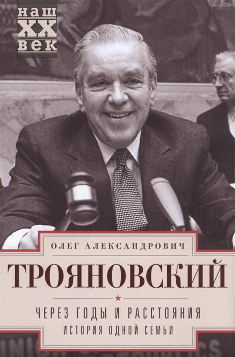 Трояновский О. Через годы и расстояния История одной семьи