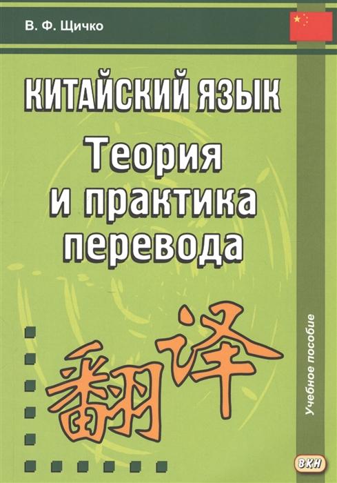 все цены на Щичко В. Китайский язык Теория и практика перевода Учебное пособие онлайн