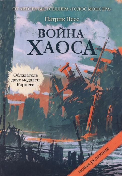 Несс П. Война хаоса цена в Москве и Питере