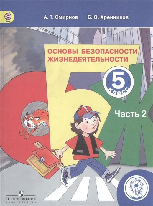 цена на Смирнов А., Хренников Б. Основы безопасности жизнедеятельности 5 класс В 3-х частях Часть 2 Учебник