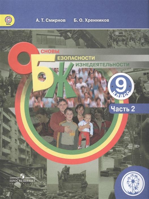 цена на Смирнов А., Хренников Б. Основы безопасности жизнедеятельности 9 класс В 3-х частях Часть 2 Учебник
