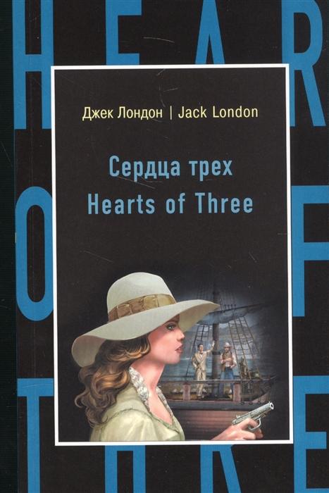 Сердца трех Hearts of Three