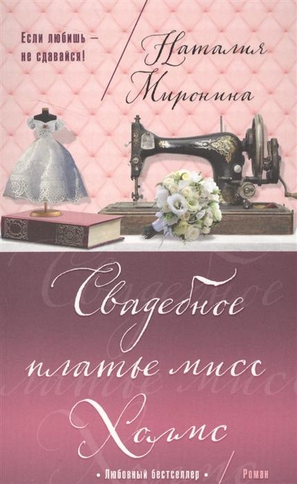 Миронина Н. Свадебное платье мисс Холмс недорго, оригинальная цена
