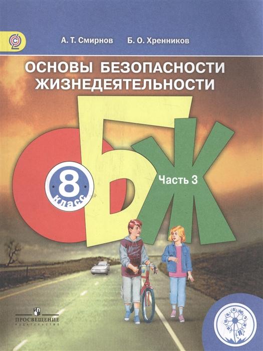 Смирнов А., Хренников Б. Основы безопасности жизнедеятельности 8 класс В 4-х частях Часть 3 Учебник