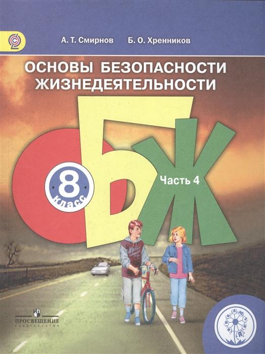 Смирнов А., Хренников Б. Основы безопасности жизнедеятельности 8 класс В 4-х частях Часть 4 Учебник цена