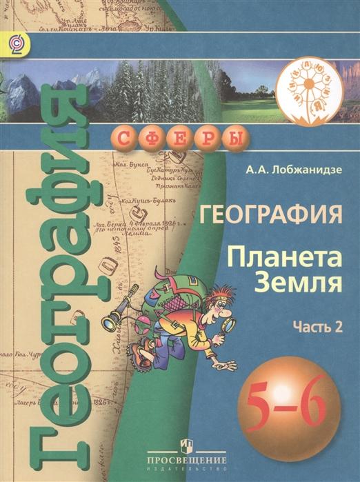 Лобжанидзе А. География Планета Земля 5-6 класс В 3-х частях Часть 2 Учебник планета грибов 2 6 сентябрь 2014