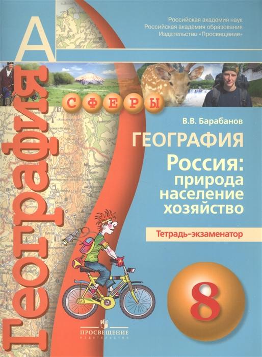 География Россия природа население хозяйство Тетрадь-экзаменатор 8 класс
