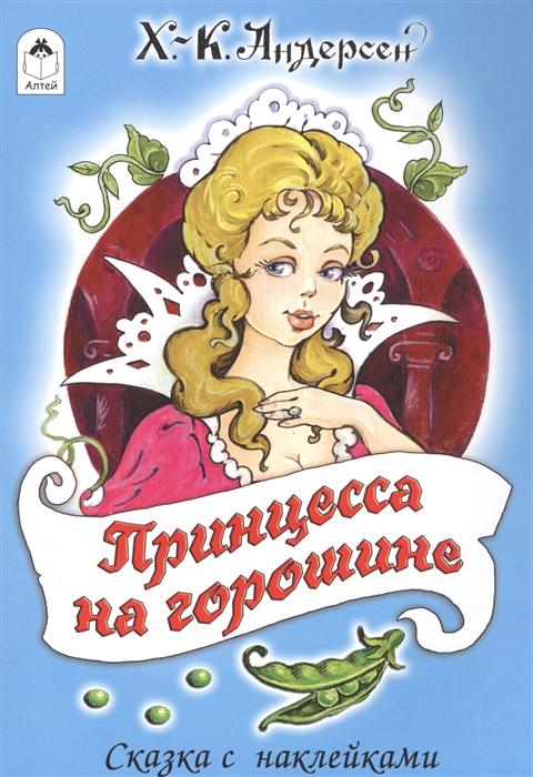 Андерсен Х.К. Принцесса на горошине Сказка с наклейками