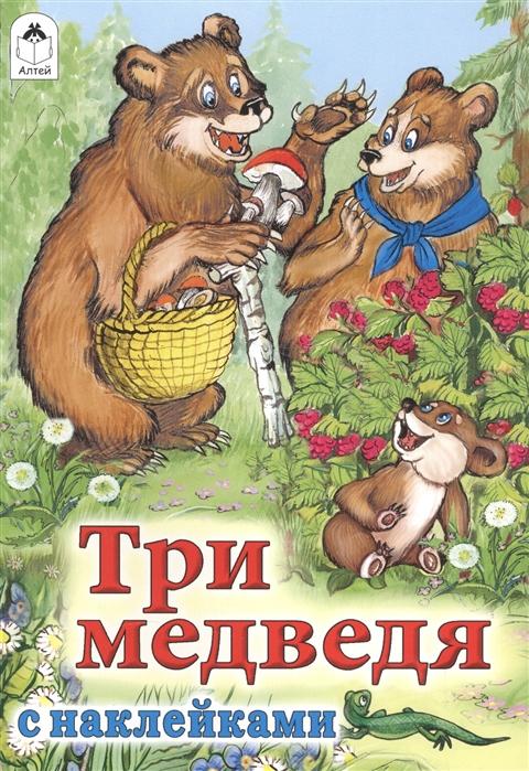 Толстой Л. Три медведя С наклейками толстой л три медведя