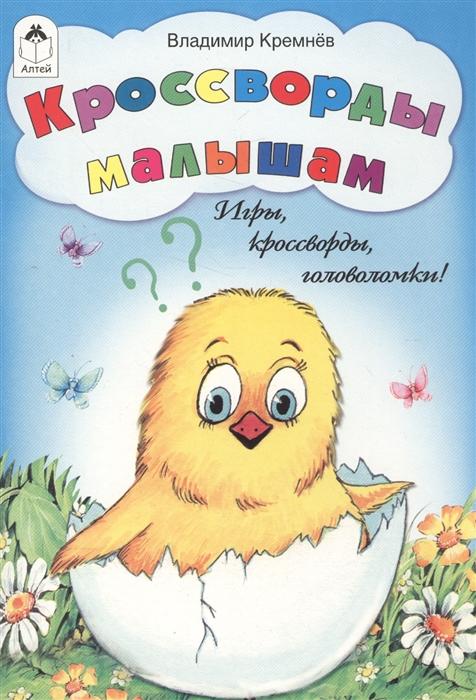 купить Кремнев В. Кроссворды малышам Игры кроссворды головоломки по цене 22 рублей