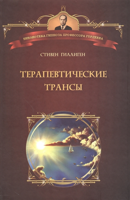 Гиллеген С. Терапевтические трансы Руководство по эриксоновской гипнотерапии