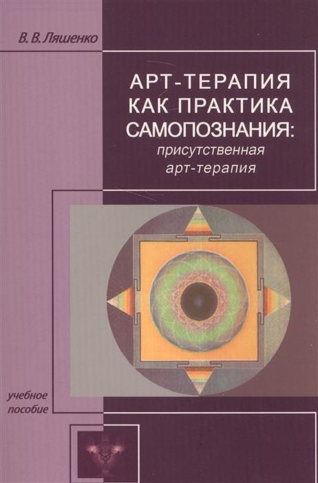 Ляшенко В. Арт-терапия как практика самопознания Присутственная арт-терапия